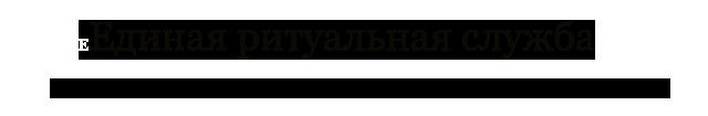 Похоронное бюро Ритмос. Единая ритуальная служба г. Москва